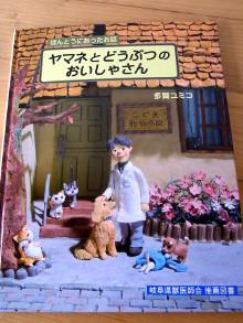ヤマネとどうぶつのおいしゃさん.JPG