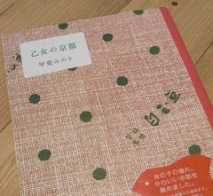 乙女の京都.jpg