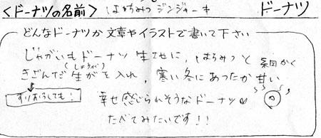 はちみつジンジャードーナツ.jpg