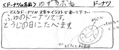ゆずかぼちゃドーナツ.jpg