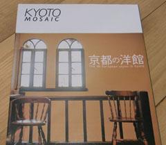 京都の洋館.jpg