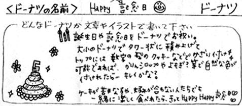 Happy記念日ドーナツ.jpg